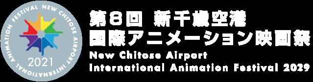 第7回 新千歳空港国際アニメーション映画祭